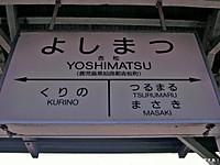 Hisatsu16